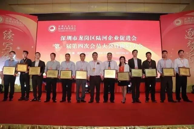 彭子銳理事長為2016年度優秀會員單位授牌