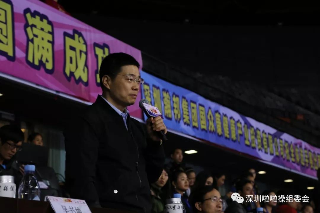 国家体育总局体操运动管理中心副主任郭振明宣布2017年全国啦啦操冠军赛开幕