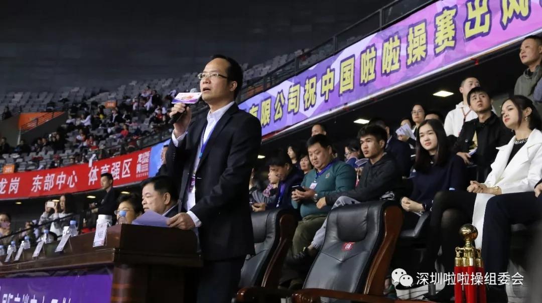△深圳市啦啦操协会会长、佳得宝集团董事长林振忠发言