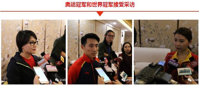 奥运冠军和世界冠军接受采访