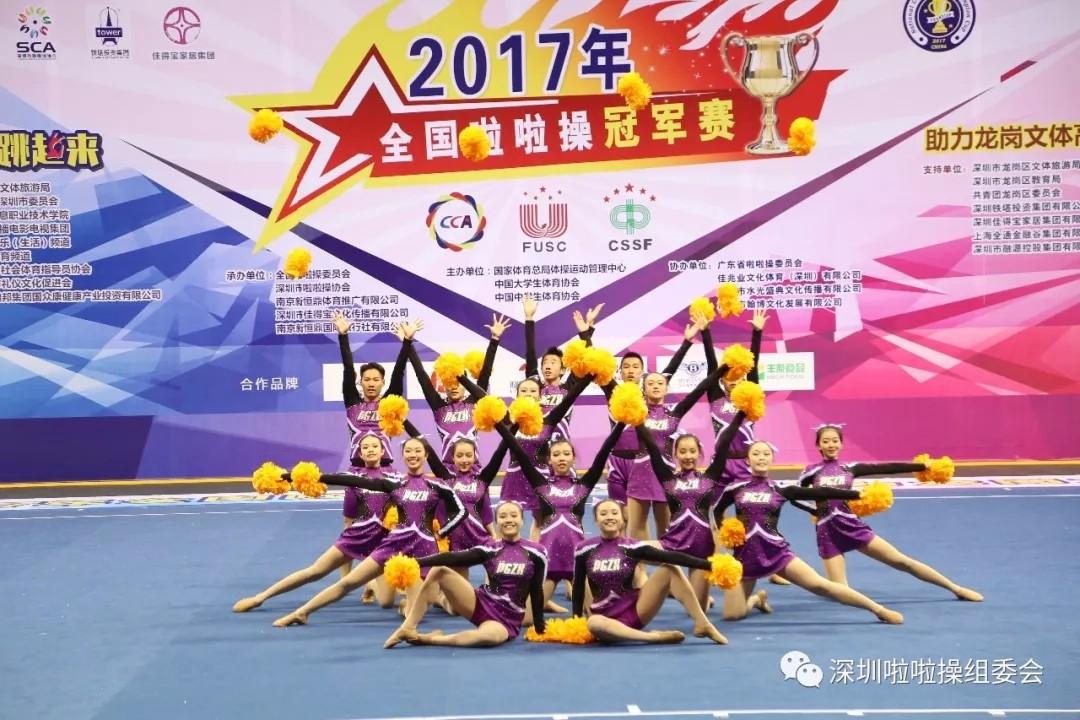 2017年全国啦啦操冠军赛开幕式