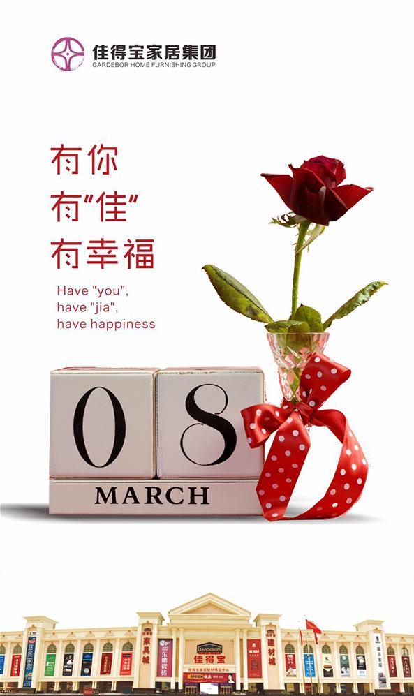 三八妇女节贺卡-微信图.jpg
