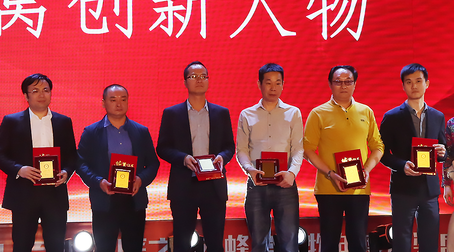 """佳得宝家居集团董事长林振忠(左3) 荣获""""蜂窝创新人物""""奖"""
