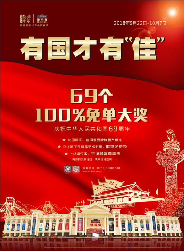 國慶電梯海報——壓縮.jpg